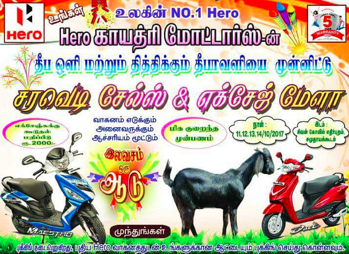 tamil-nadu-motor-dealer-offers-free-goat-every-bik