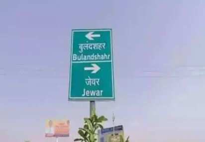 Land acquisition for Jewar airport hits roadblock – ET RealEstate